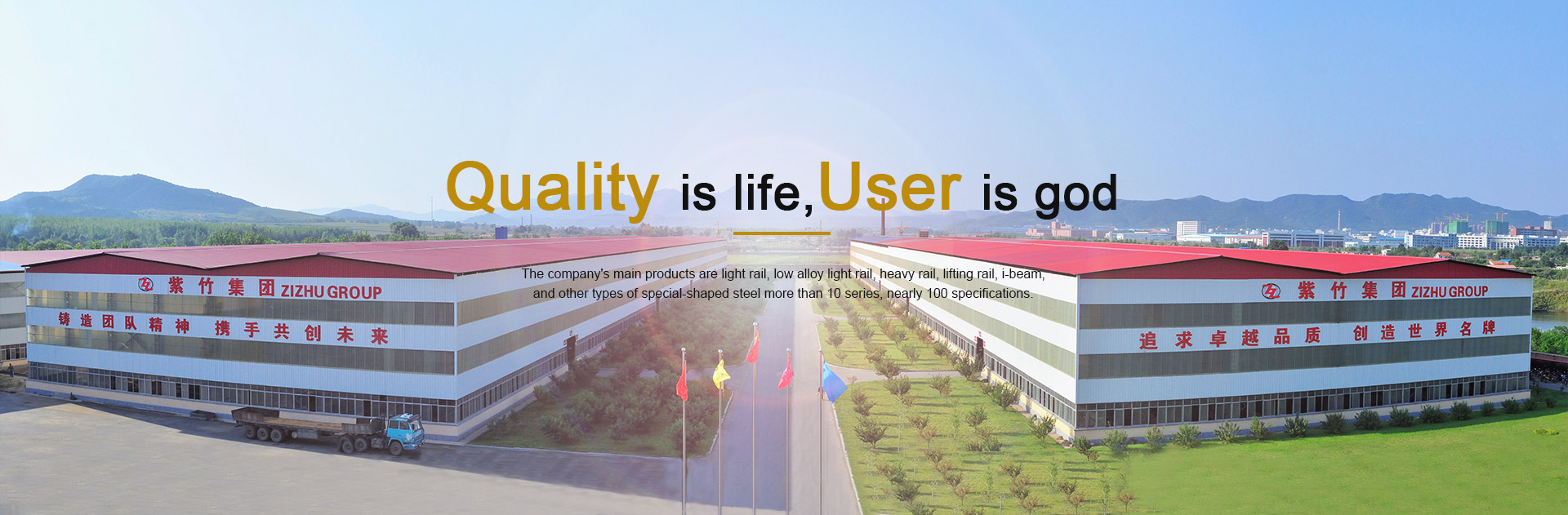 Quality is life,User is god